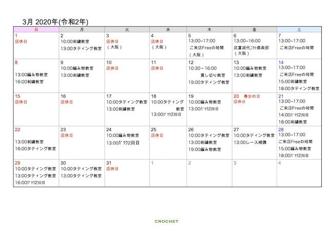 calendar2020_3 jpeg