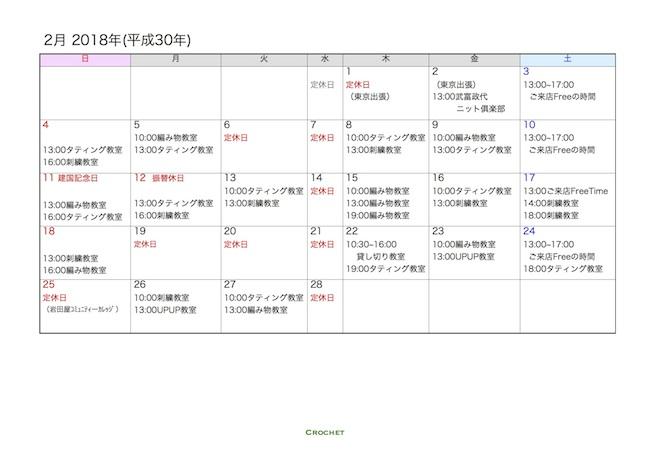 calendar2018_2jpeg