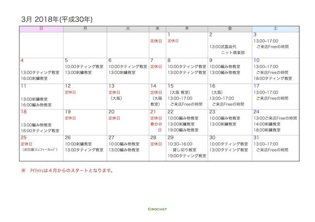 calendar2018_3 jpeg