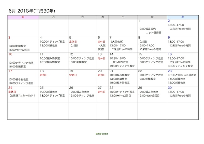 calendar2018_6jpeg