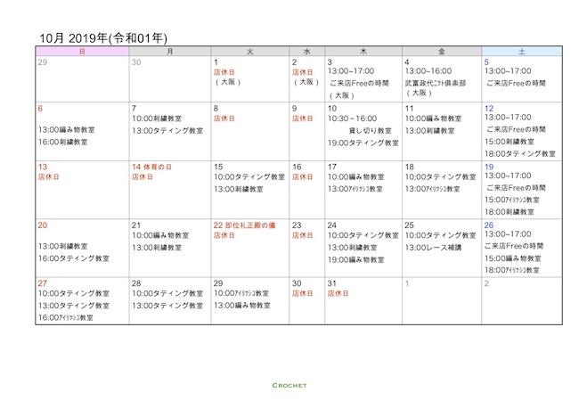calendar2019_10jpeg