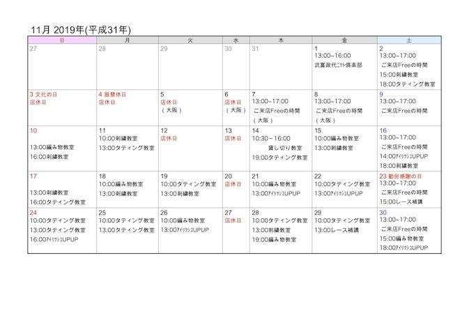 calendar2019_11jpeg