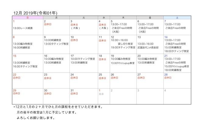calendar2019_12jpeg