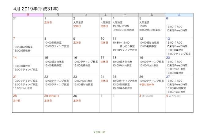 calendar2019_4jpeg