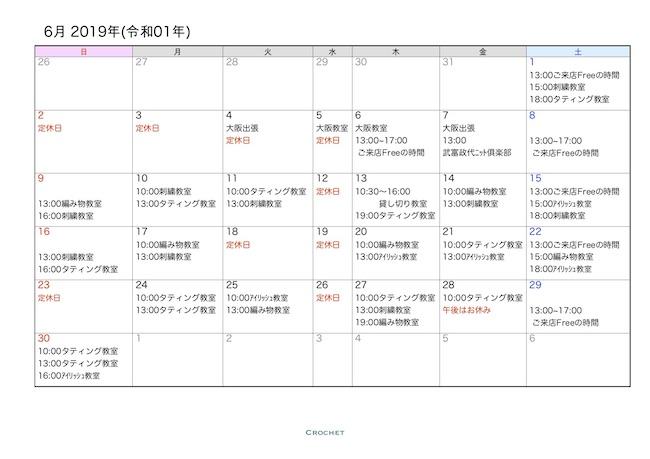calendar2019_6jpeg
