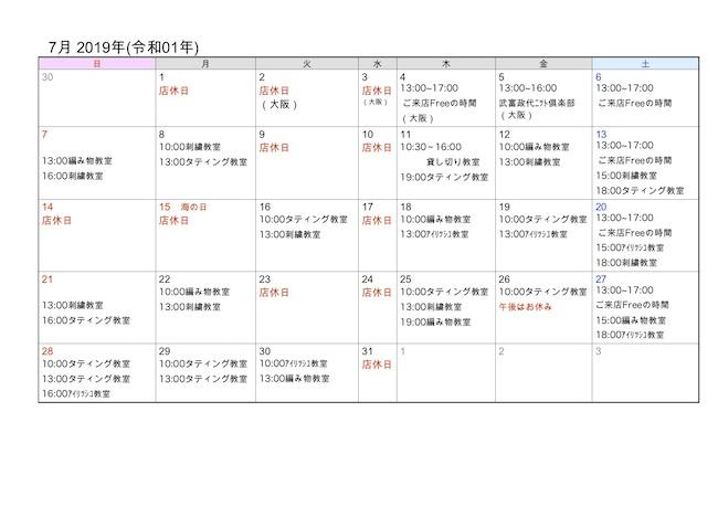 calendar2019_7jpeg