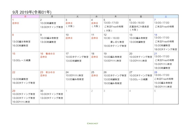 calendar2019_9 jpeg