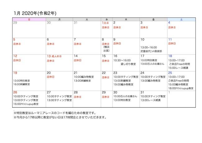 calendar2020_1 jpeg