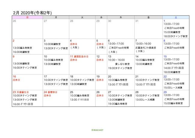 calendar2020_2 jpeg