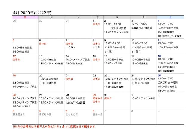 calendar2020_4jpeg