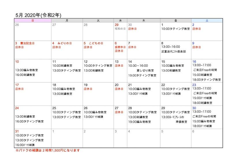 calendar2020_5 jpeg2